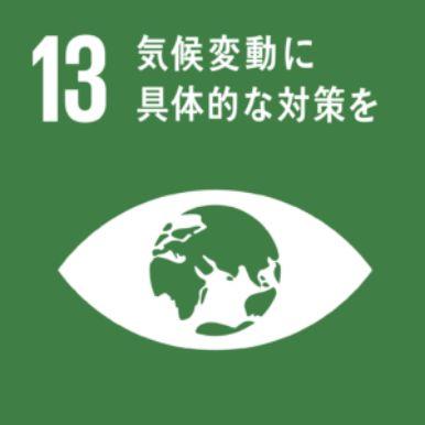 SDGs13 気候変動に具体的な対策を